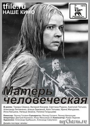 """Флешмоб """"Великая Отечественная война на киноэкране"""". """"Матерь человеческая""""."""