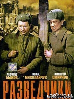 """Флешмоб """"Великая Отечественная война на киноэкране"""". Фильм """"Разведчики""""."""
