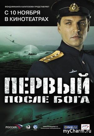"""Флешмоб """"Великая Отечественная война на телеэкране"""". Первый после Бога"""