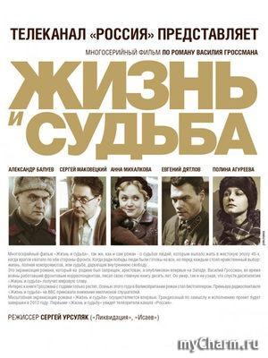 """Флешмоб """"Великая Отечественная война на телеэкране"""". Жизнь и Судьба"""