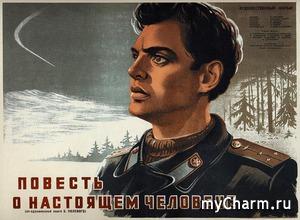 """Флешмоб """"Великая Отечественная война на киноэкране"""". Фильм """"Повесть о настоящем человеке""""."""