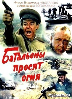 """Флешмоб """"Великая Отечественная война на киноэкране"""". Фильм """"Батальоны просят огня""""."""