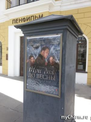 Великая Отечественная война на телеэкране: Три дня до весны.