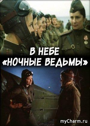 """Флешмоб """"Великая Отечественная война на киноэкране"""". """"В небе """"ночные ведьмы""""."""