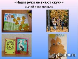 """Флешмоб """"ФотоЧарм"""" Новая тема!!!"""