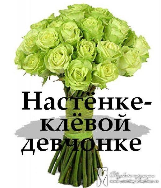 Объемными, цветы насте открытки