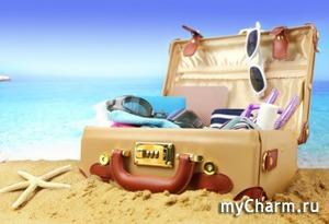 Собираем сумку в отпуск!