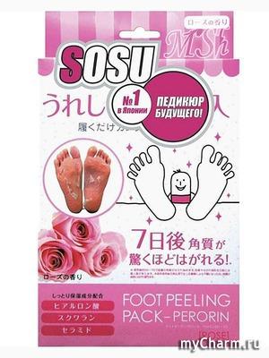 Идеальный продукт для домашнего педикюра: носочки Sosu с ароматом розы