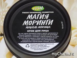 Средства ухода за кожей лица, которые впечатляют! «Магия моринги» от Lush