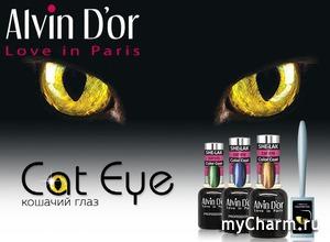 Новый магнитный шеллак Cat Eye эффект Кошачий глаз от Alvin D'or