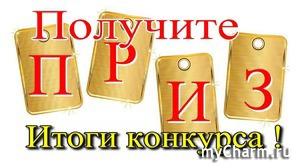 """Победитель 2 периода конкурса """"Mycharm-Аукцион: комментарий"""" (6 ЭТАП)"""