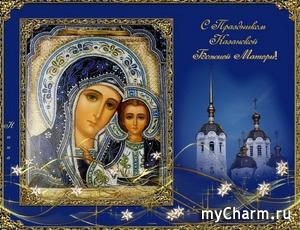 Поздравляю С Днем Казанской иконы Божией Матери!
