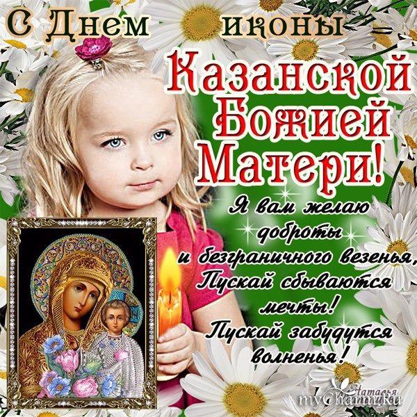 С иконой казанской божьей матери картинки поздравления