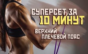 СУПЕРСЕТ ДЛЯ РУК за 10 мин!!!