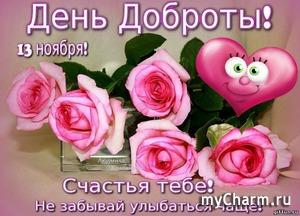 Всемирный день Доброты