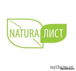 Призы за веселую эстафету от Naturaлист у меня!