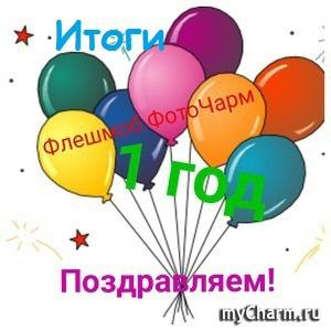 "Итоги конкурса ""ФотоЧарму один год"""