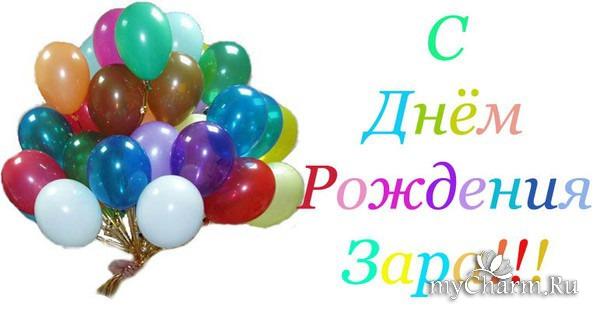 Открытки с днем рождения женщине с именем зара