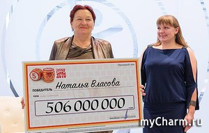 Жительница Воронежа выиграла полмиллиарда рублей
