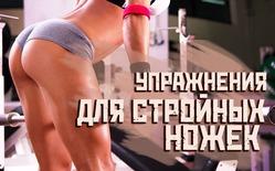 5 УПРАЖНЕНИЙ ДЛЯ СТРОЙНЫХ НОЖЕК - тренировка для красивых ног