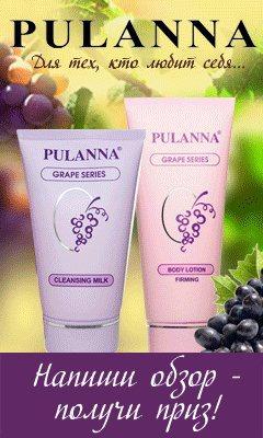 Призы для Конкурса обзоров от Pulanna - 7 этап