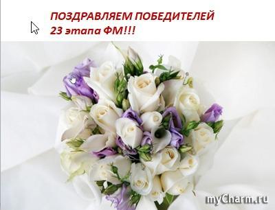 """Флешмоб """"ФотоЧарм"""" Новая тема!!! 24 этап."""
