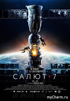 Еще один фильм о космосе