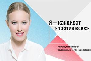 Ксения Собчак поборется за президентское кресло