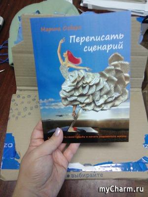 У меня еще одна Мариночкина книга!!!
