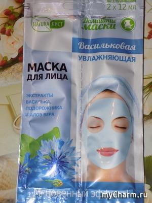 Такие уютные …Домашние маски… от Naturalist - 2
