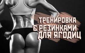 КАК УВЕЛИЧИТЬ ЯГОДИЦЫ С ПОМОЩЬЮ РЕЗИН? Тренировка на увеличение и плотность ягодичных мышц