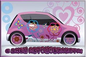Автоледи, с праздником!!!