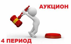 """Открытие Аукциона за 4 период конкурса """"Mycharm-Аукцион: комментарий"""" 6 ЭТАП"""