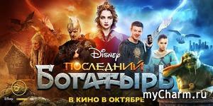 Последний Богатырь (2017) Ай-да со мной в сказку!