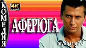 Аферюга