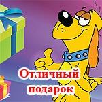 Отличная идея для подарка на детский день рождения!!!