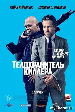 Телохранитель киллера (2017) Боевичок с юморком