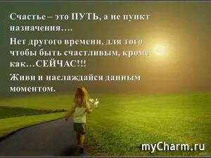 А счастье - это...
