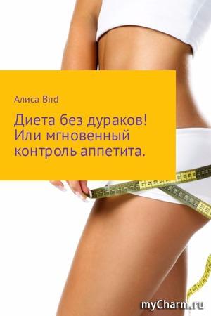 Психологическая диета или мгновенный контроль аппетита!