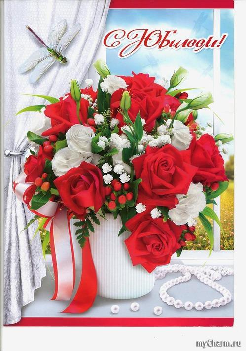 Картинки с цветами поздравления с юбилеем