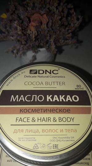 Масло какао DNC – для кожи, волос и удовольствия