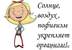 Воскресные улыбашки)