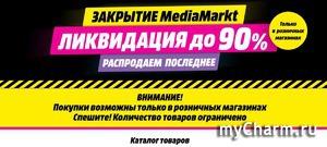 СРОЧНО! БОЛЬШИЕ СКИДКИ в МедиаМаркт!