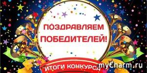 """Итоги конкурса """"С Днем рождения, флешмоб!"""""""
