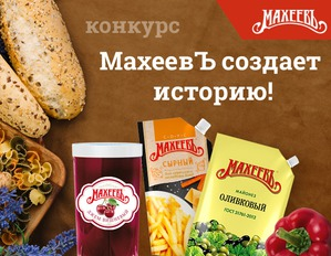"""Конкурс рецептов """"МахеевЪ создает историю!"""""""