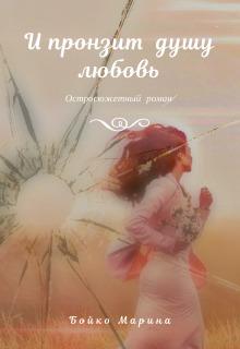 """Новый роман """"И пронзит душу любовь"""""""