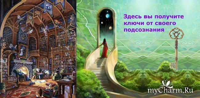 Кабинет Волшебных Подсказок посетили Ангелы и выдают вам подсказки