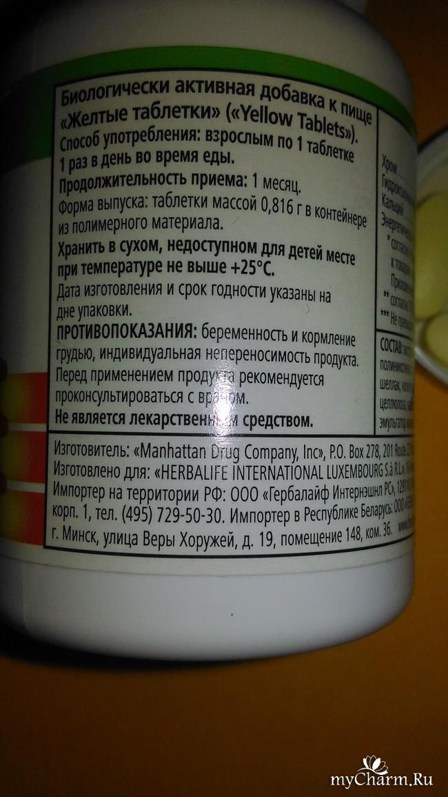 желтые таблетки от Herbalife