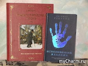 Книжное богатство к новогодним праздникам!