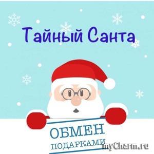 """*Обмен новогодними подарками """"Тайный Санта"""""""